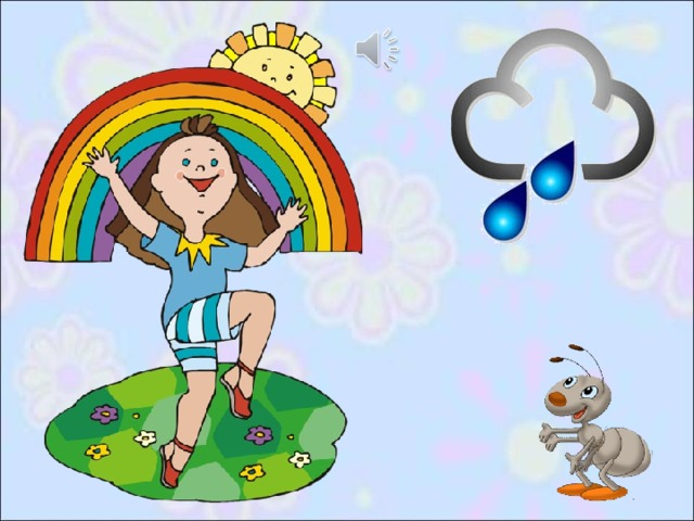 Солнце вешнее с дождем  Строят радугу вдвоем -  Семицветный полукруг  Из семи широких дуг.