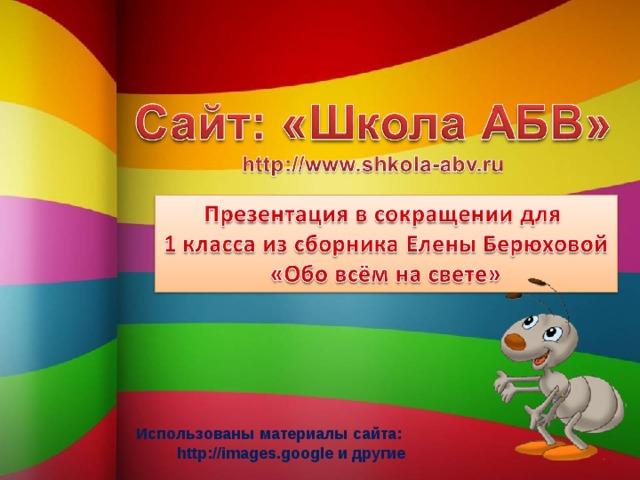 Использованы материалы сайта:  http://images.google и другие