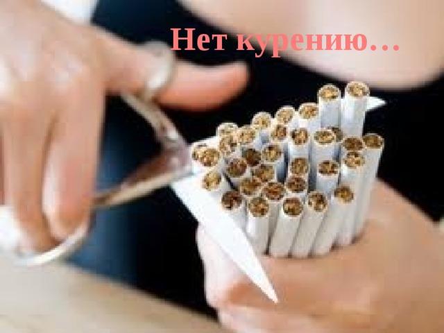 Нет курению…