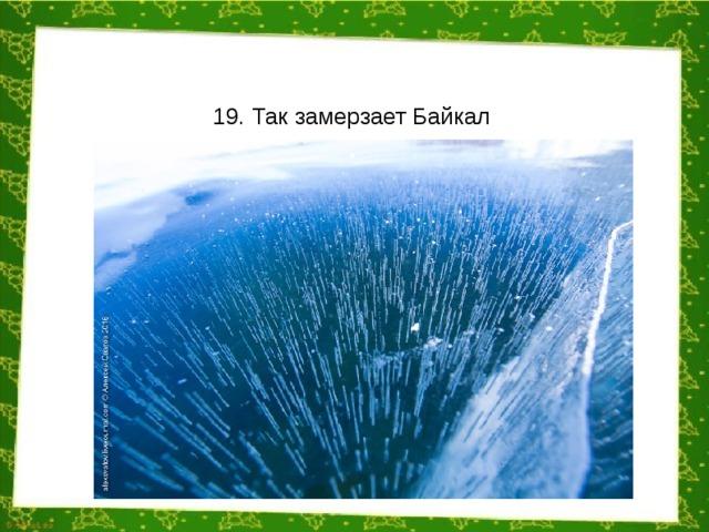 19. Так замерзает Байкал
