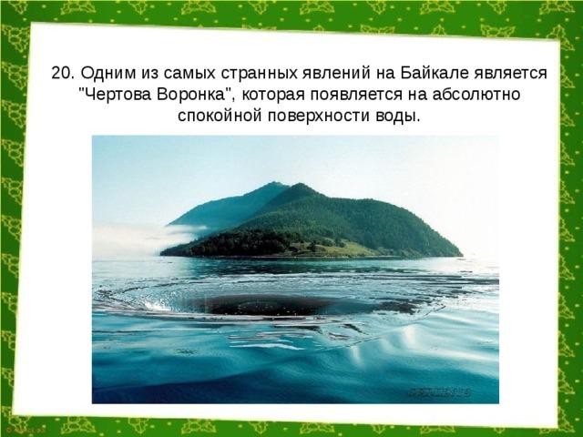 20. Одним из самых странных явлений на Байкале является