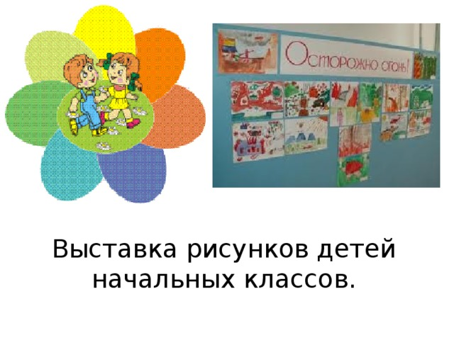 Выставка рисунков детей начальных классов.