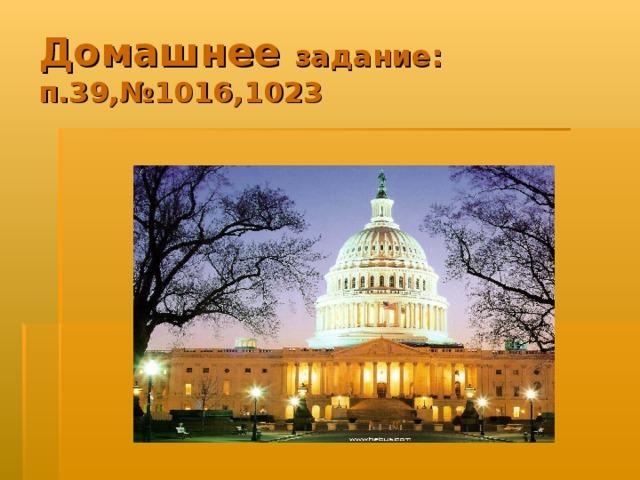 Домашнее задание: п.39,№1016,1023