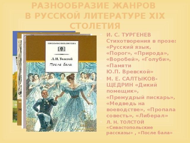 РАЗНООБРАЗИЕ ЖАНРОВ  В РУССКОЙ ЛИТЕРАТУРЕ XIX СТОЛЕТИЯ
