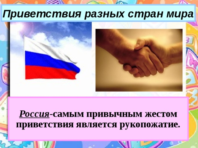 продаже приветствие в россии жесты внимательно