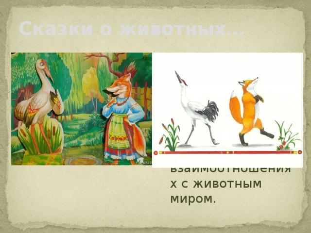 Сказки о животных…