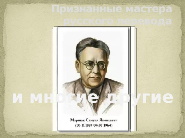 Признанные мастера русского перевода и многие другие