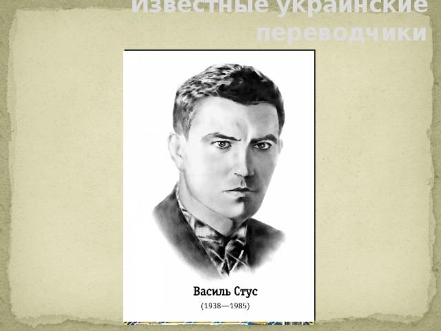 Известные украинские переводчики