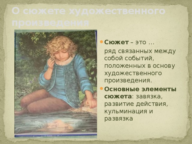 О сюжете художественного произведения Сюжет – это …  ряд связанных между собой событий, положенных в основу художественного произведения.