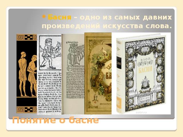 Басня – одно из самых давних произведений искусства слова.
