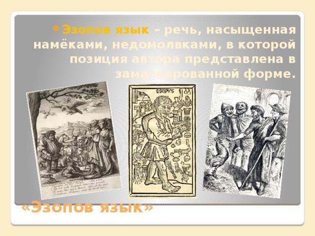 Эзопов язык – речь, насыщенная намёками, недомолвками, в которой позиция автора представлена в замаскированной форме.