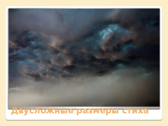 Стихотворный размер – порядок чередования слогов в поэтической строке. Двусложный размер стиха , в котором ударение падает на первый слог и другие последующие нечётные слоги, называется хореем .  Буря мглою небо кроет,  Ú __ Ú __ Ú __ Ú __  Вихри снежные крутя; Ú __ Ú __ __ __ Ú __  То, как зверь, она завоет,  Ú  Ú  Ú __ Ú __ Ú __  То заплачет, как дитя… Ú __ Ú __ Ú __ Ú __ А. С. Пушкин «Зимний вечер»