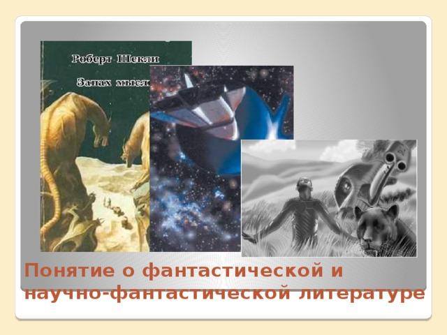 Понятие о фантастической и научно-фантастической литературе