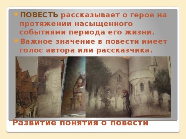 Повесть рассказывает о герое на протяжении насыщенного событиями периода его жизни. Важное значение в повести имеет голос автора или рассказчика.
