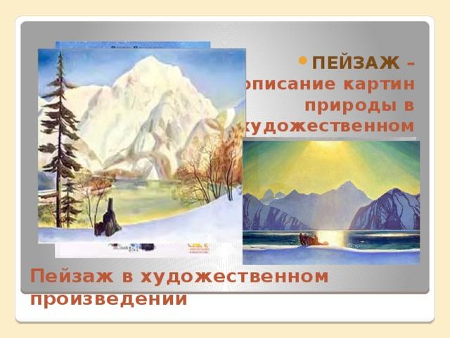 Пейзаж – описание картин природы в художественном произведении.