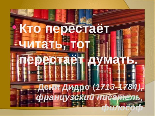 Кто перестаёт читать, тот перестаёт думать.