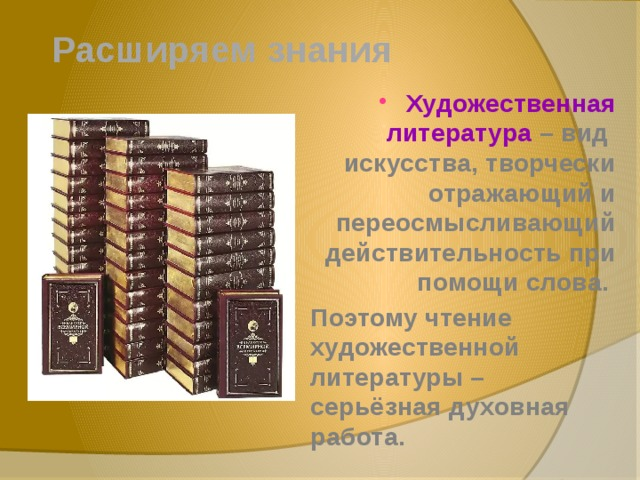 Расширяем знания