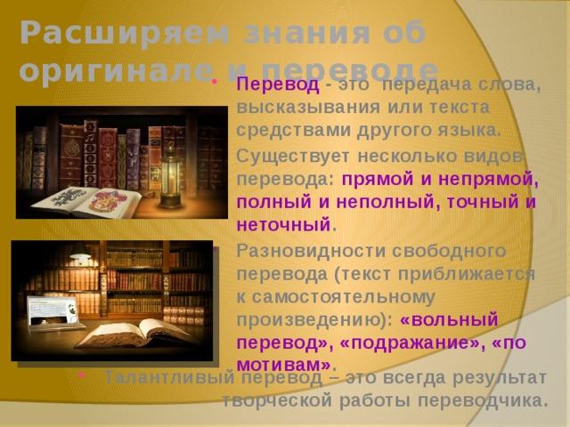 Расширяем  знания об оригинале и переводе