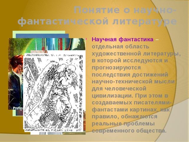 Понятие о научно-фантастической литературе