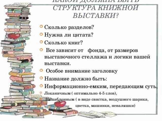 Какой должна быть структура книжной выставки?