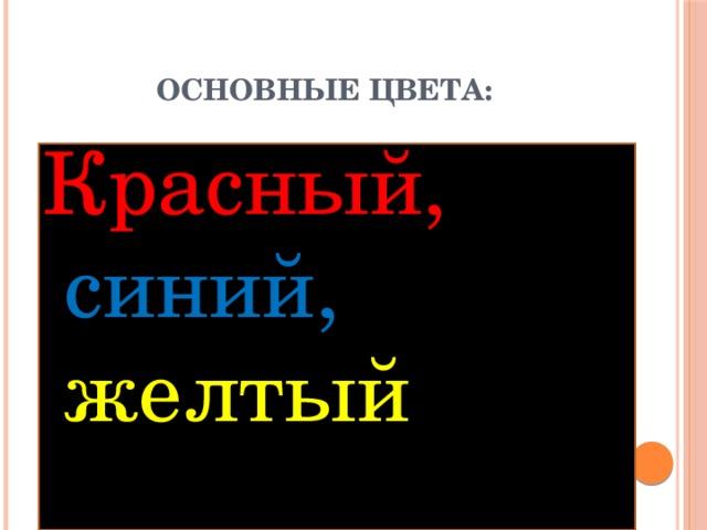 Основные цвета: Красный, синий, желтый