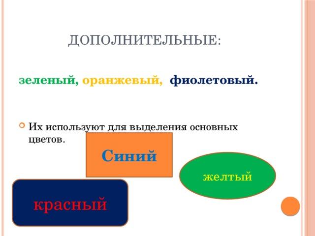 Дополнительные: зеленый, оранжевый, фиолетовый. Их используют для выделения основных цветов. Синий желтый красный