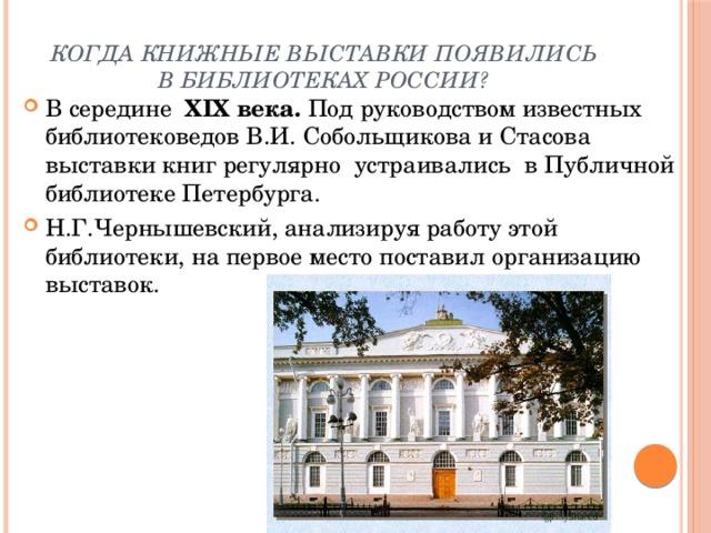 Когда книжные выставки появились в библиотеках России?