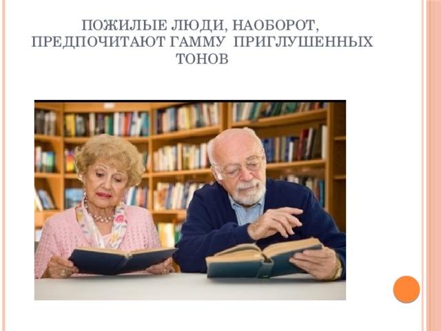 Пожилые люди, наоборот, предпочитают гамму приглушенных тонов
