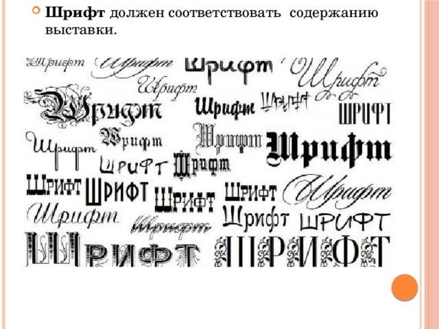 Шрифт должен соответствовать содержанию выставки.