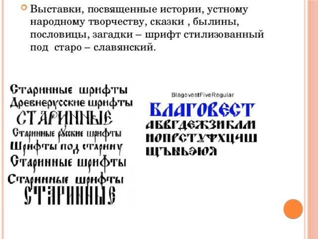 Выставки, посвященные истории, устному народному творчеству, сказки , былины, пословицы, загадки – шрифт стилизованный под старо – славянский.