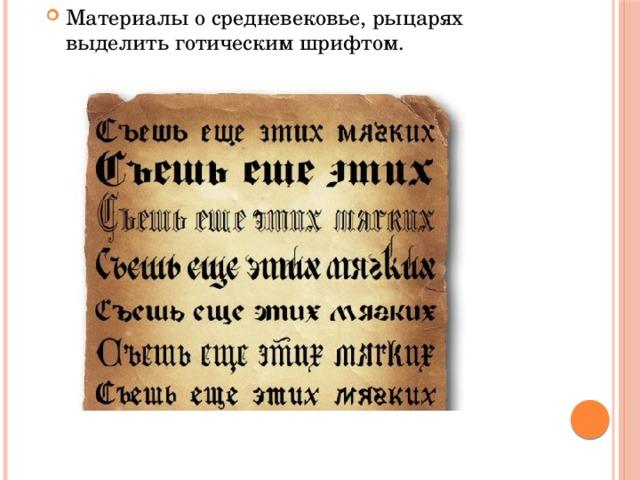 Материалы о средневековье, рыцарях выделить готическим шрифтом.