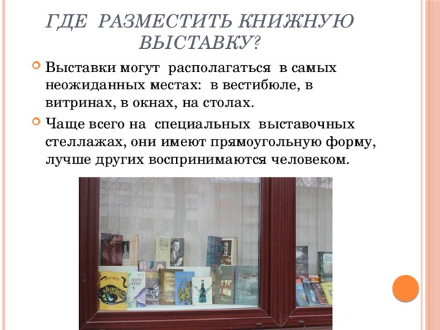 Где разместить книжную выставку?