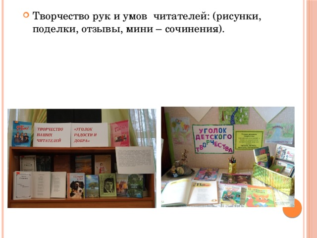 Творчество рук и умов читателей: (рисунки, поделки, отзывы, мини – сочинения).