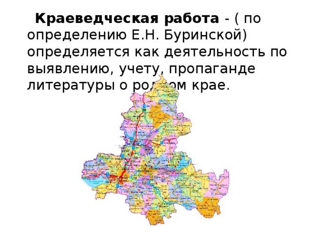 Краеведческая работа - ( по определению Е.Н. Буринской) определяется как деятельность по выявлению, учету, пропаганде литературы о родном крае.