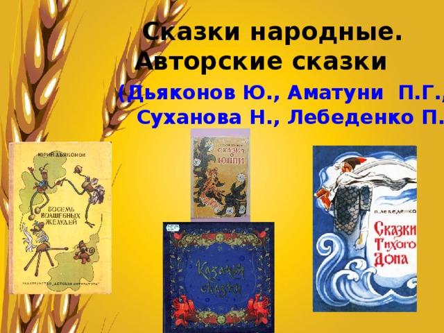 Сказки народные.  Авторские сказки   (Дьяконов Ю., Аматуни П.Г.,  Суханова Н., Лебеденко П.)