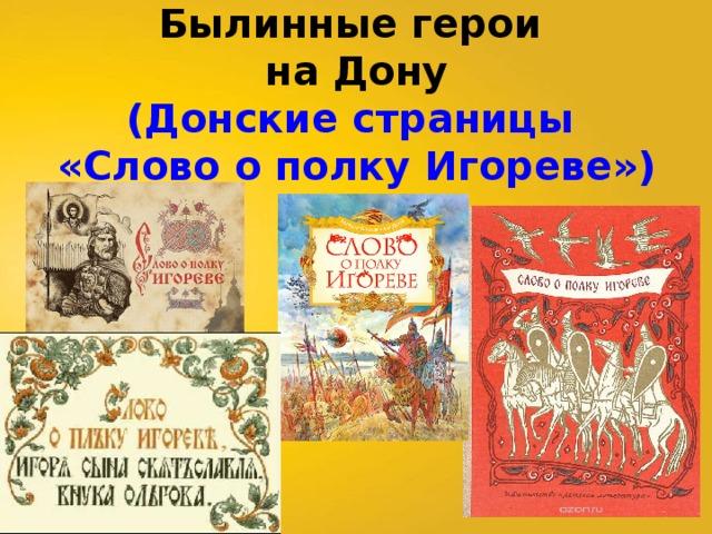 Былинные герои  на Дону  (Донские страницы  «Слово о полку Игореве»)