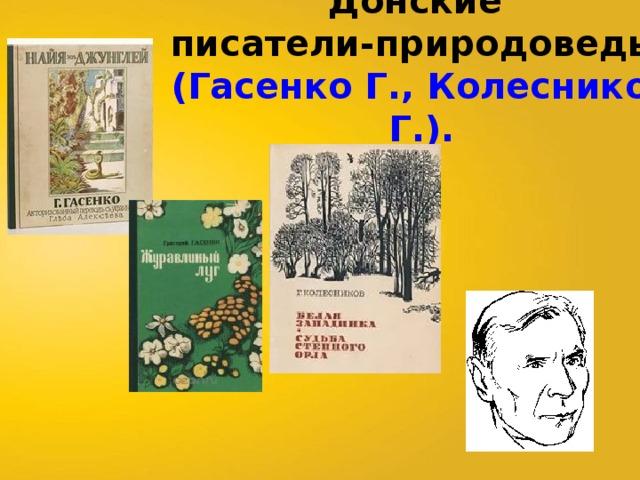Донские  писатели-природоведы  (Гасенко Г., Колесников Г.).