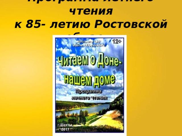 Программа летнего чтения  к 85- летию Ростовской области