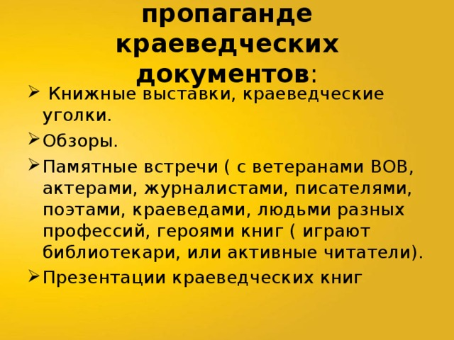 Массовая работа по пропаганде краеведческих документов :