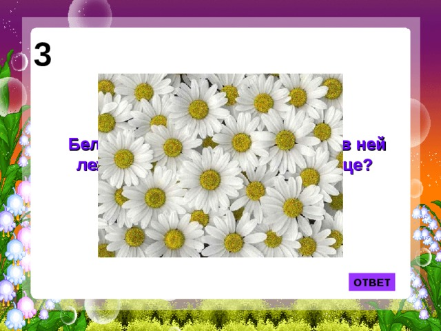 3 Белая корзина, золотое донце - в ней лежит росинка и сверкает солнце? ОТВЕТ
