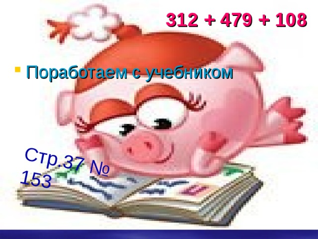 312 + 479 + 108 Стр.37  № 153