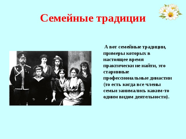 Семейные традиции  А вот семейные традиции, примеры которых в настоящее время практически не найти, это старинные профессиональные династии (то есть когда все члены семьи занимались каким-то одним видом деятельности).