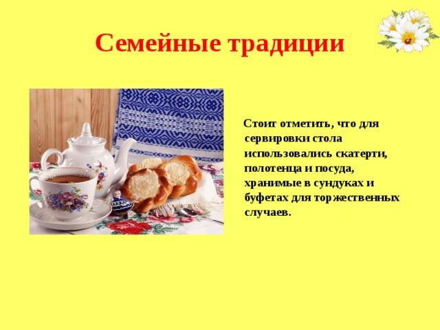 Семейные традиции    Стоит отметить, что для сервировки стола использовались скатерти, полотенца и посуда, хранимые в сундуках и буфетах для торжественных случаев.