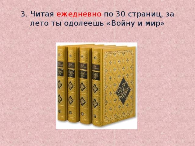 3. Читая ежедневно по 30 страниц, за лето ты одолеешь «Войну и мир»