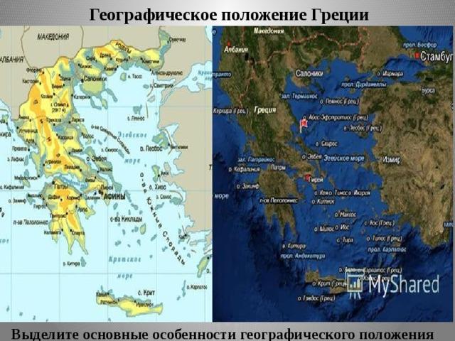 Географическое положение Греции Выделите основные особенности географического положения