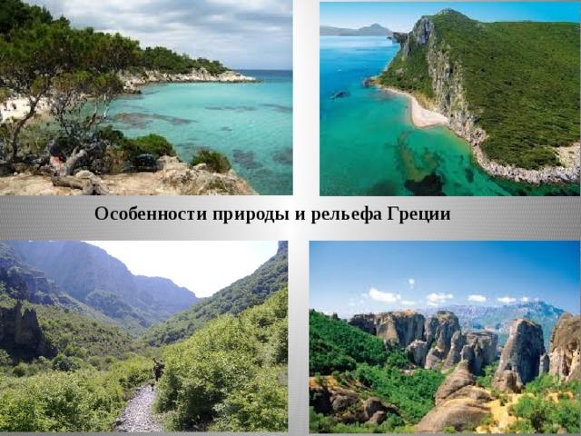 Особенности природы и рельефа Греции
