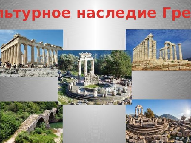 Культурное наследие Греции
