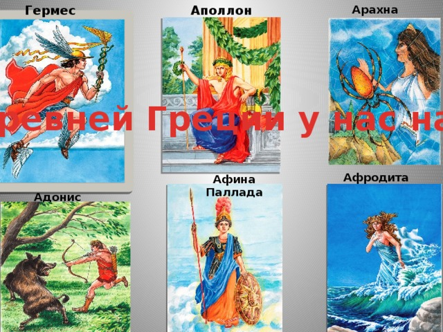 Арахна Гермес Аполлон Афина Паллада Герои Древней Греции у нас на уроке Афродита Адонис