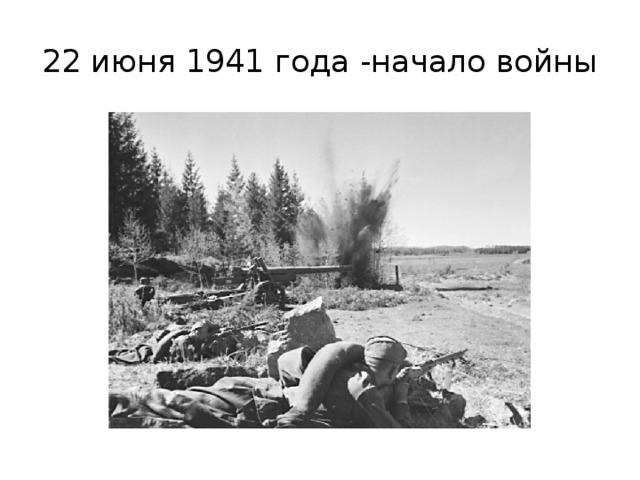 22 июня 1941 года -начало войны
