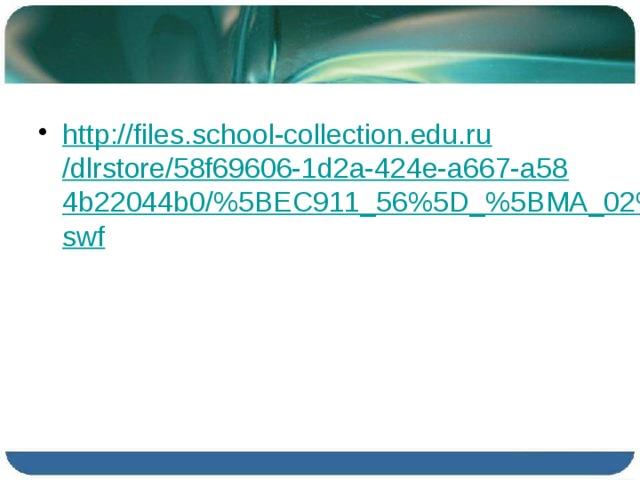 http://files.school-collection.edu.ru/dlrstore/58f69606-1d2a-424e-a667-a584b22044b0/%5BEC911_56%5D_%5BMA_02%5D.swf